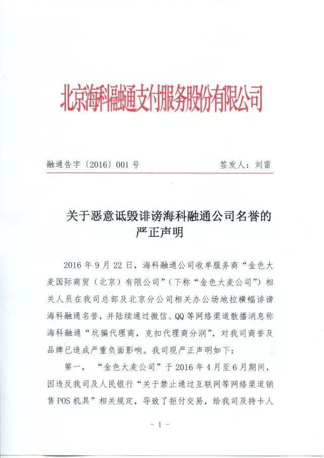关于恶意诋毁诽谤海科融通公司名誉的严正声明