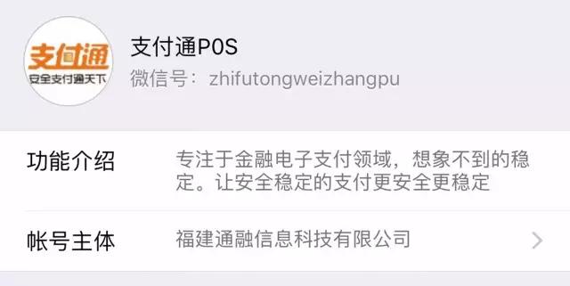 关于支付通官方微信公众账号的声明