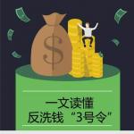 """【金融知识普及】一文读懂反洗钱""""3号令"""""""